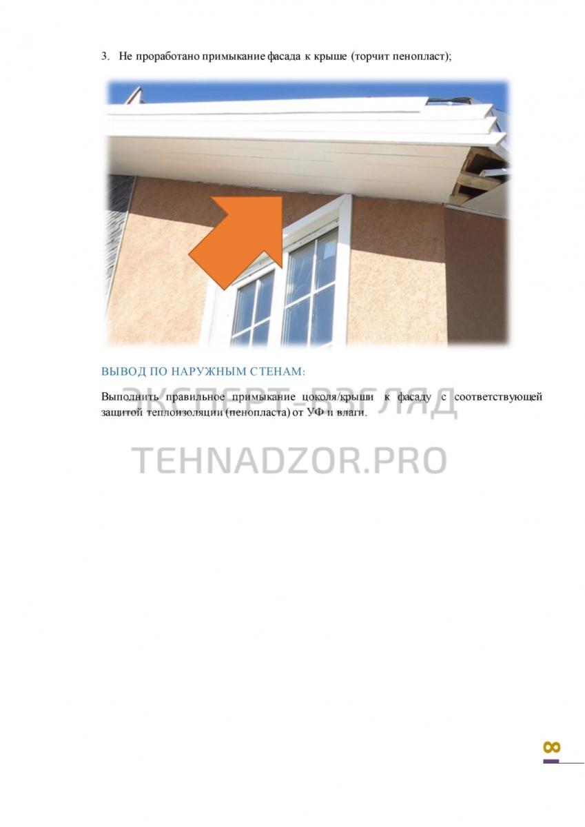 1_otchet-tehnadzor-9
