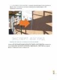 otchet-tehnadzor-11
