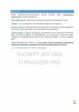 otchet-tehnadzor-3