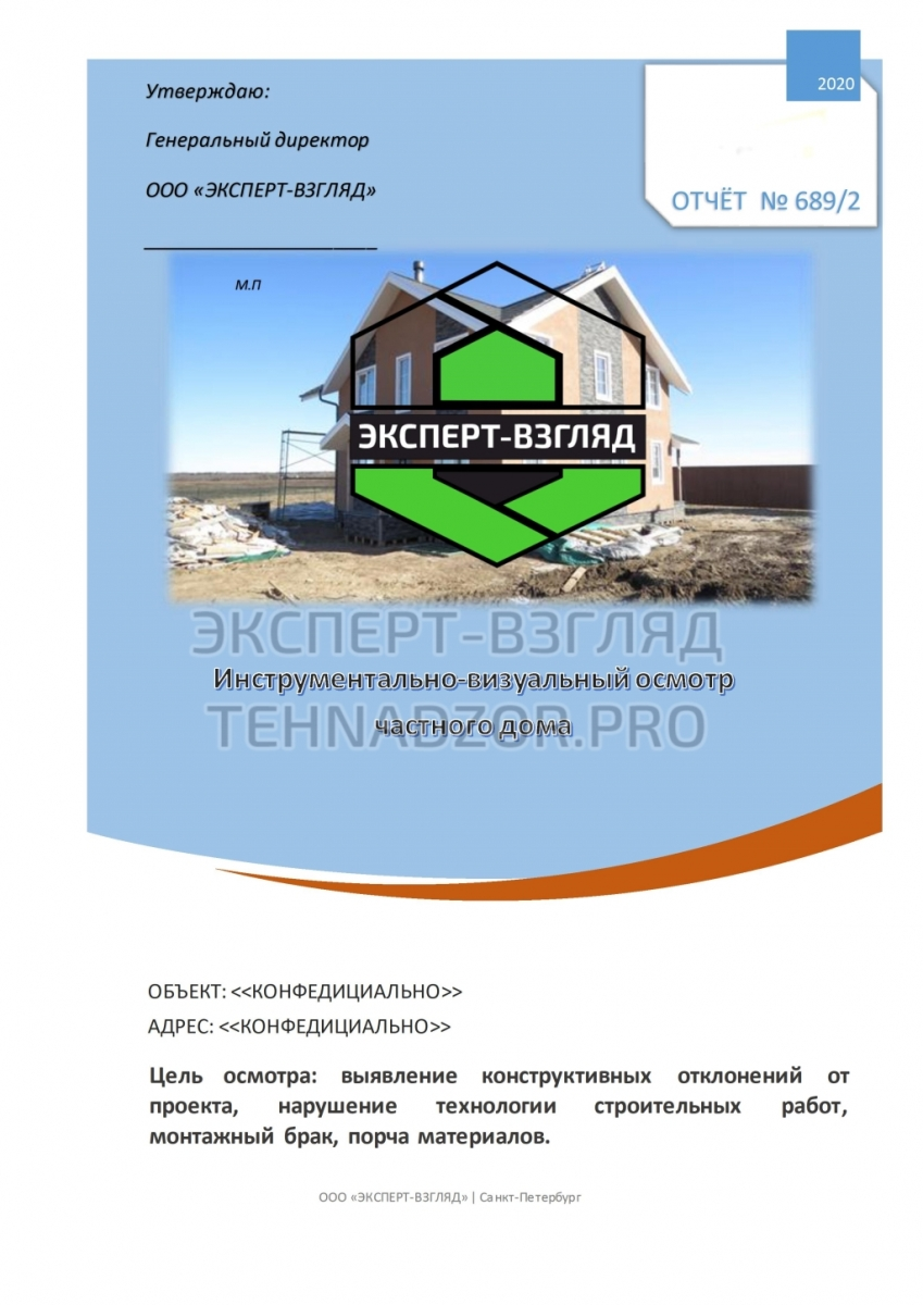 otchet-tehnadzor-1