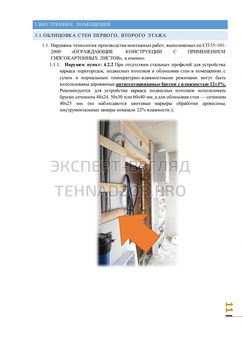 otchet-tehnadzor-12