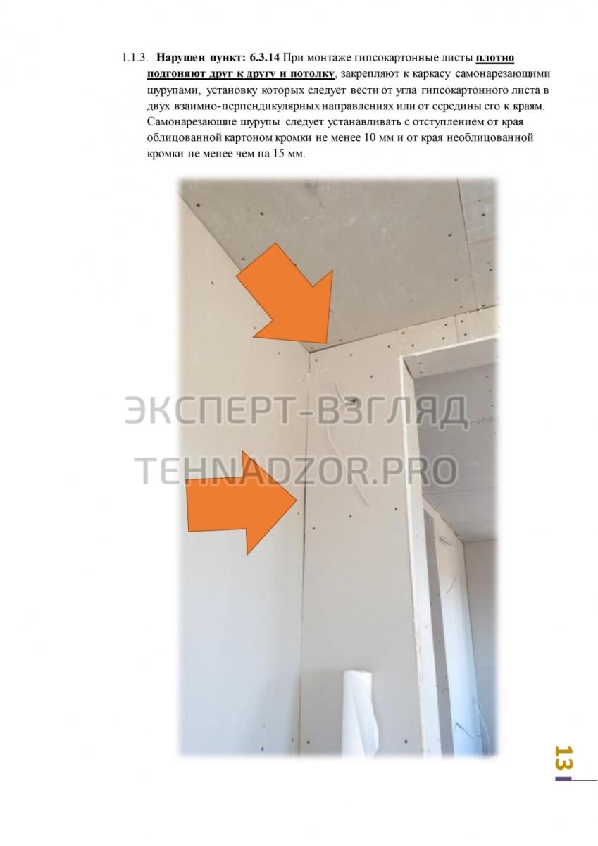 otchet-tehnadzor-14