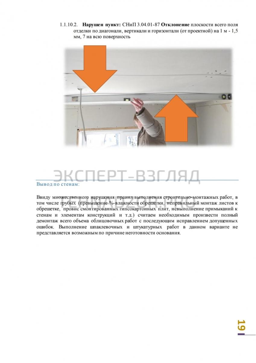 otchet-tehnadzor-20