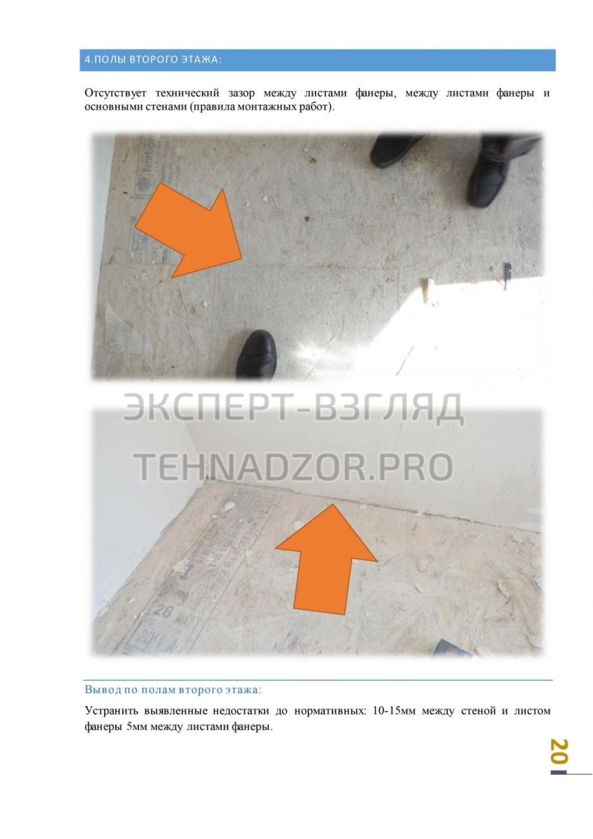 otchet-tehnadzor-21