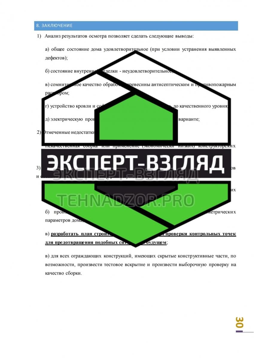 otchet-tehnadzor-31