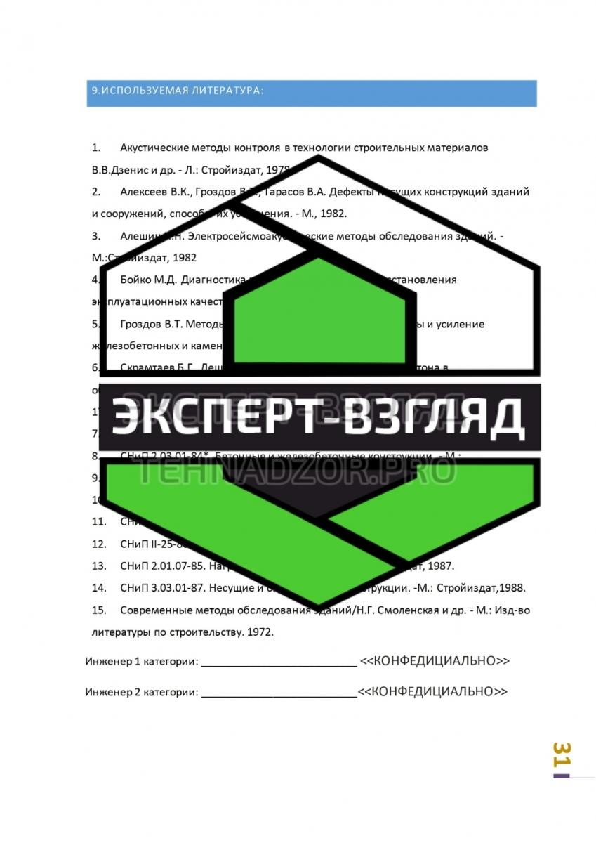 otchet-tehnadzor-32