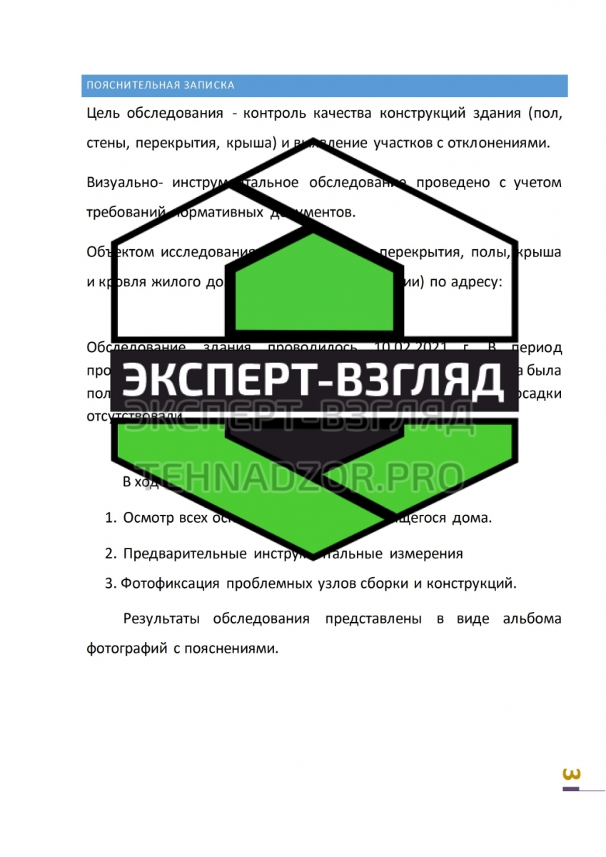 otchet-tehnadzor-4