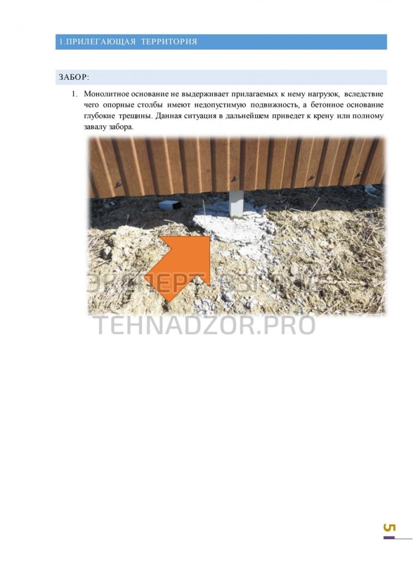 otchet-tehnadzor-6
