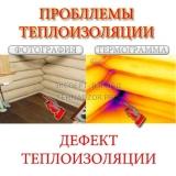 1_probllemy-teploizolyatsii