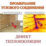 1_promerzanie-uglovogo-soedineniya