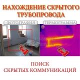 nahozhdenie-skrytogo-truboprovoda