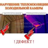 narushenie-teploizolyatsii-holodilnoy-kamery