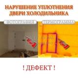 narushenie-uplotneniya-dveri-holodilnika