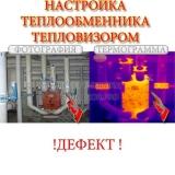 nastroyka-teploobmennika-teplovizorom