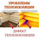 probllemy-teploizolyatsii