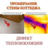 promerzanie-steny-kottedzha