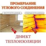 promerzanie-uglovogo-soedineniya