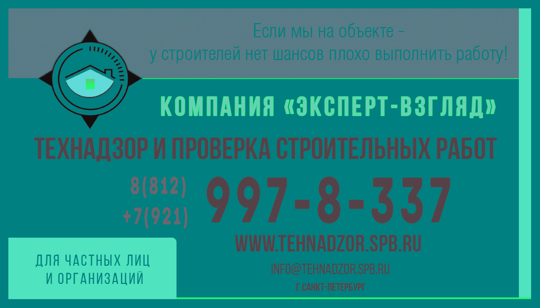 Строительный контроль ЭКСПЕРТ-ВЗГЛЯД (Санкт-Петербург, Екатеринбург, Череповец)